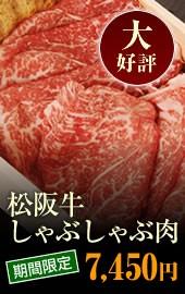 松阪牛 しゃぶしゃぶ肉 7,450円