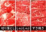 松阪牛3点セット 写真