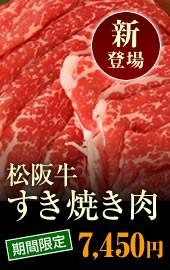 松阪牛 すき焼き肉 7450円