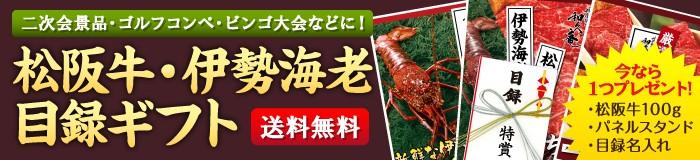 松阪牛・伊勢海老目録ギフト