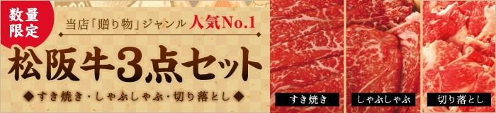 松阪牛3点セット