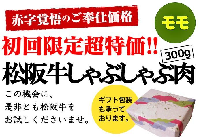 松阪牛しゃぶしゃぶ肉