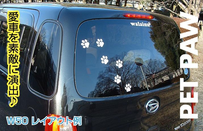paw犬・猫の足跡ステッカーイメージ000