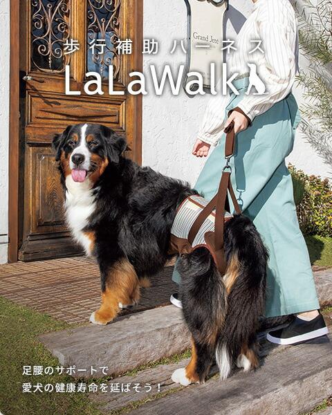 犬用介護ハーネス・ベッド
