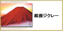 絵画・日本画のジクレーアート