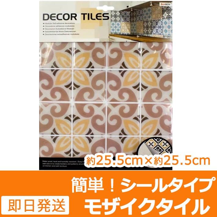 キッチンシール タイルシール モザイクタイルシート モザイクシール 壁紙シール