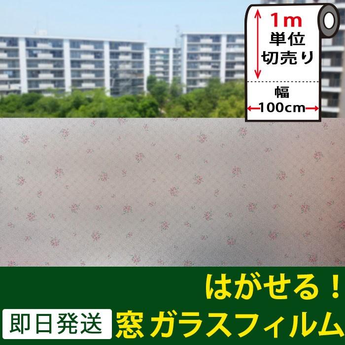 窓ガラスフィルム シート 目隠し モザイク