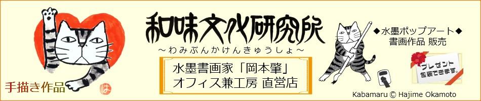 和味文化研究所 岡本肇