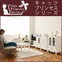 女子力アップの可愛い家具 キャッツプリンセス
