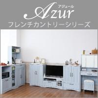 フレンチカントリーシリーズ Azur