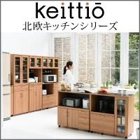 北欧キッチンシリーズ Keittio