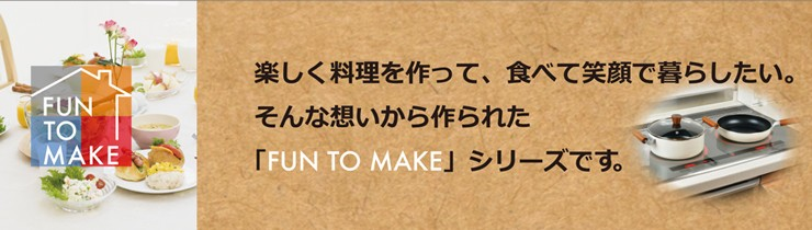 「FUN TO MAKE」シリーズ