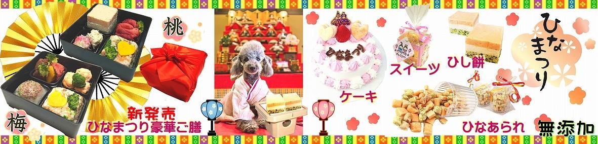 犬、犬用、ひなまつり、ひなあられ、ひしもち、ひな祭り、ギフト、プレゼント,老舗WANBANAネット通販,yahoo