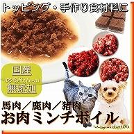 犬用、ごはん,トッピング,材料,馬肉,鹿肉,ボイル,イノシシ,簡単,ブランド,通販、