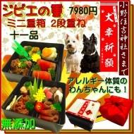 犬用,犬,おせち料理,お節,犬のおせち,無添加,国産,アレルギー.健康,シニア,人気,小型犬,食べ切り,帝塚山,WANBANA,送料無料,ワンバナ