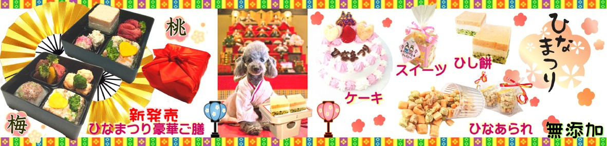 犬用,ひなまつり,ひな祭り,ひなあられ,ケーキ,ごはん,御膳,お重,豪華,無添加,おやつ,帝塚山、WANBANA