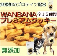 犬,犬用手作り食,ドッグフード,無添加,おやつ,クッキー,プレミア,わんちゃん,トリーツ,