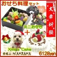 犬用,おせち,おせち料理,無添加,ミニ,クリスマスケーキ,帝塚山,WANBANA,ワンバナ