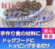 犬用手作り食,材料,生肉,ドッグフード,栄養素
