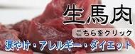 犬用手作り食,材料,生肉,生骨,馬肉,ミンチ,粗挽き,ブロック,その他,トッピング,ドッグフード