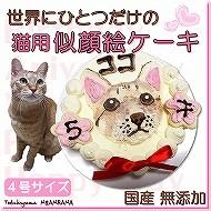 猫,猫用,ねこ,ケーキ,似顔絵,誕生日,バースデー,人気,オリジナル
