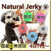 犬,犬用おやつ,ドッグフード,無添加,ジャーキー,わんちゃん,トッピング,栄養,トリーツ,スイーツ,