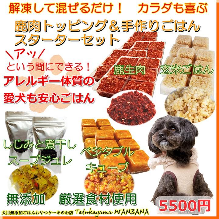 犬,アレルギー,ダイエット,初心者,手作り食,トッピング,サポート,簡単,便利,時短,冷凍.生肉,ごはん,選んで,電子レンジ,解凍,混ぜるだけ,犬,無添加,帝塚山WANBANA