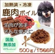 犬,ドッグフード,ドライフード,トッピング,加熱済,馬肉,鹿肉,国産,口コミ,人気WANBANA