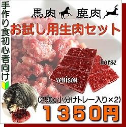 犬,ドッグフード,ドライフード,トッピング,生肉,馬肉,鹿肉,国産,口コミ,人気WANBANA