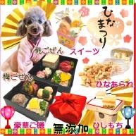 愛犬用ひなまつりスイーツ・ディナー