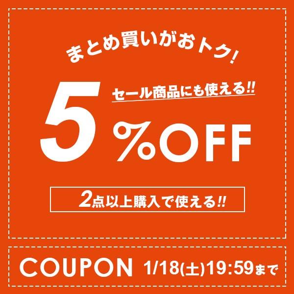 2点以上で5%OFFクーポン【WanBoo限定】