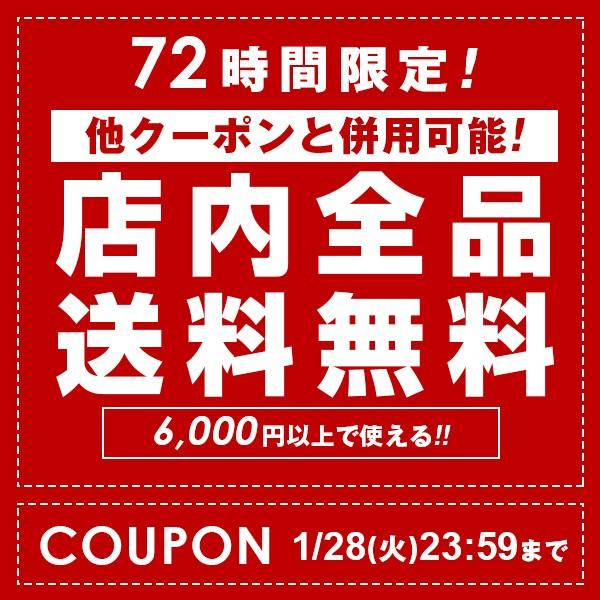 6,000円以上で送料無料クーポン【WanBoo限定】
