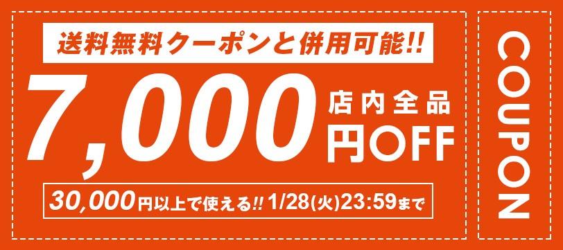 7,000円OFFクーポン
