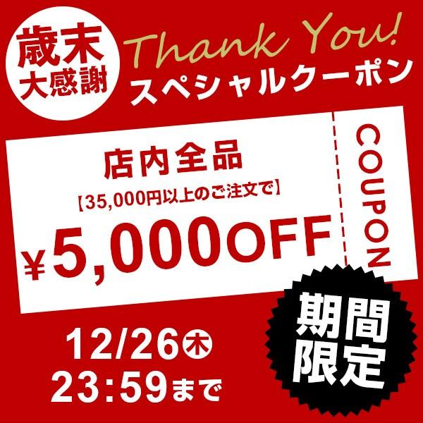35,000円以上で5,000円OFFクーポン【WanBoo限定】