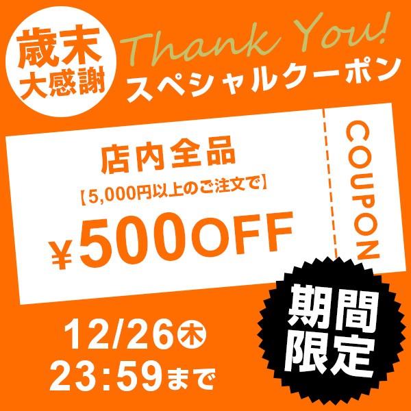 5,000円以上で500円OFFクーポン【WanBoo限定】