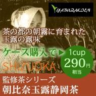 椀茶|朝比奈玉露静岡茶 HA10061