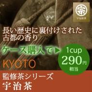 椀茶|宇治茶 HA10161 丸宗