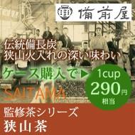 椀茶|狭山茶 HA10261 備前屋