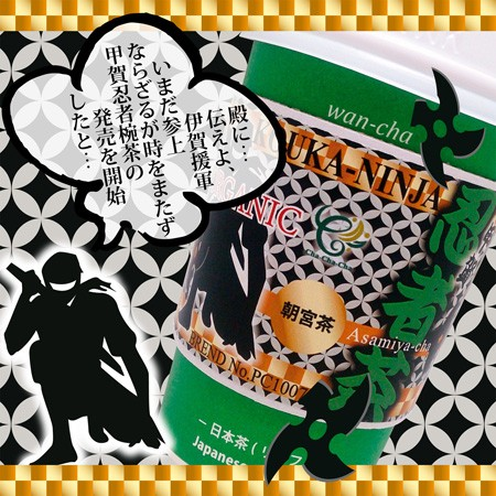 甲賀忍者椀茶