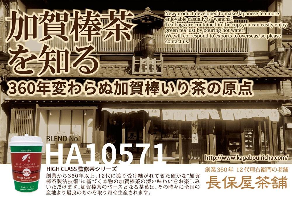 石川県小松市 長保屋茶舗