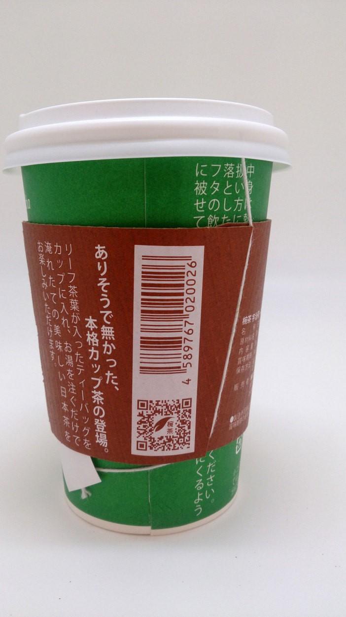 椀茶HowTo