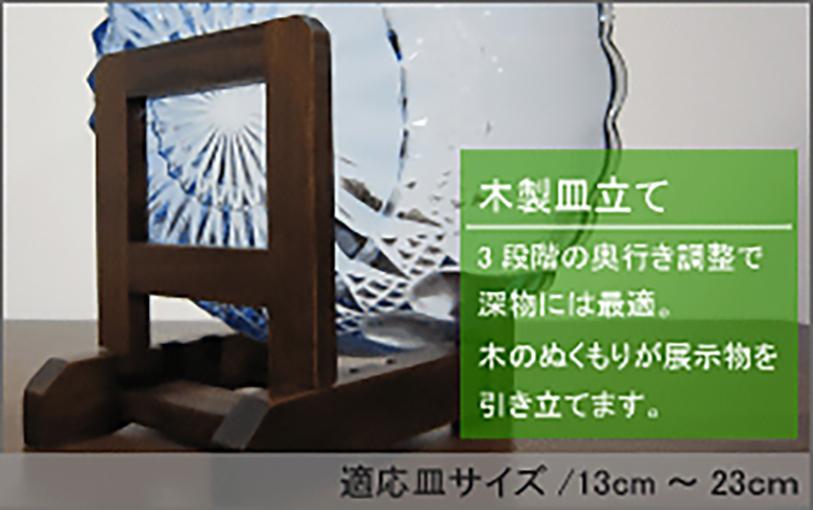 木製皿立てTOP