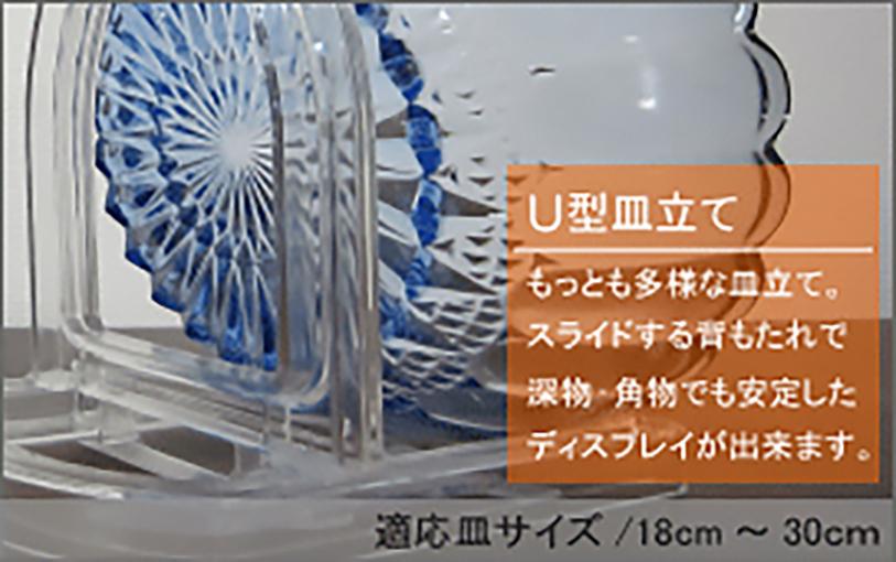 U型皿立てTOP