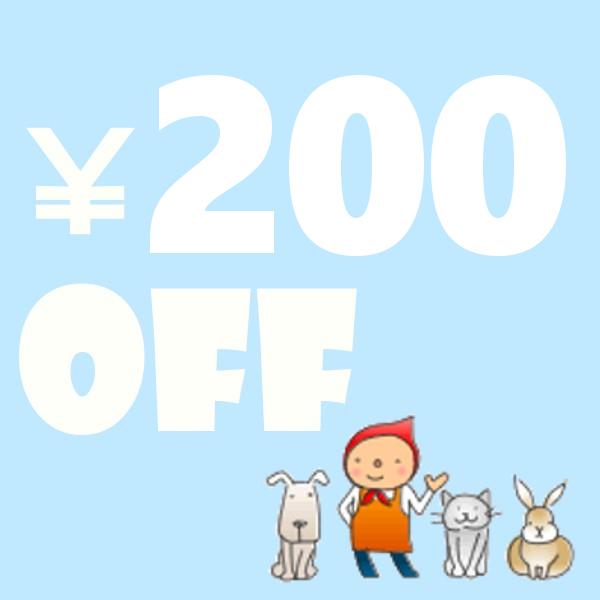【200円OFF】当店人気ペットシーツに使えるクーポン
