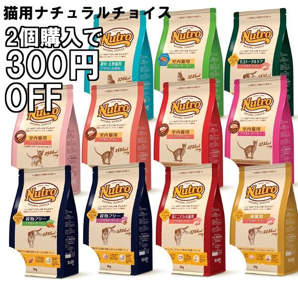 【2個以上で300円OFF】人気のニュートロ(猫フード)商品がまとめ買いでお得◎
