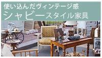 シャビースタイル家具
