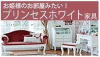 プリンセスホワイト家具