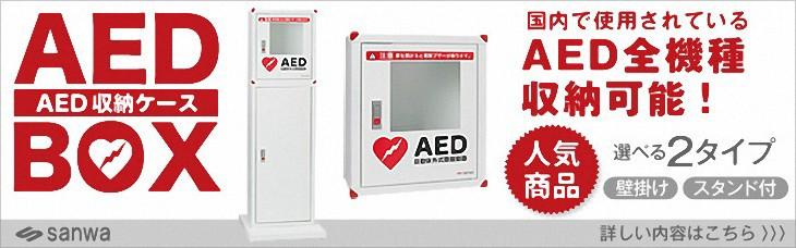 AED収納BOX AED収納ケース 国内販売AED全機種対応