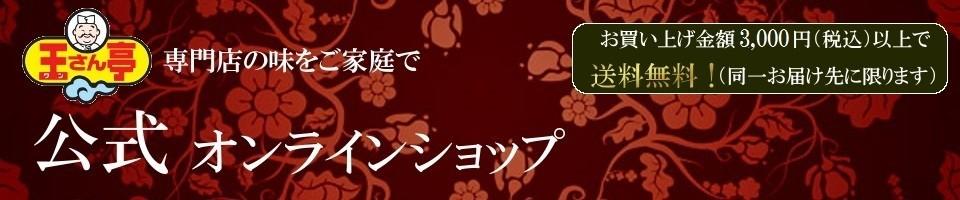 餃子専門店 博多王さん亭