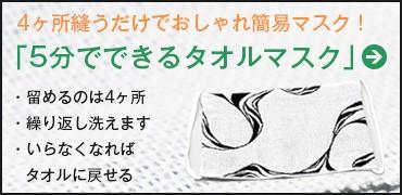 Washoガーゼマスクの作り方